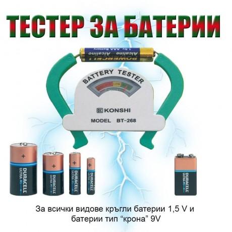 Тестер за батерии