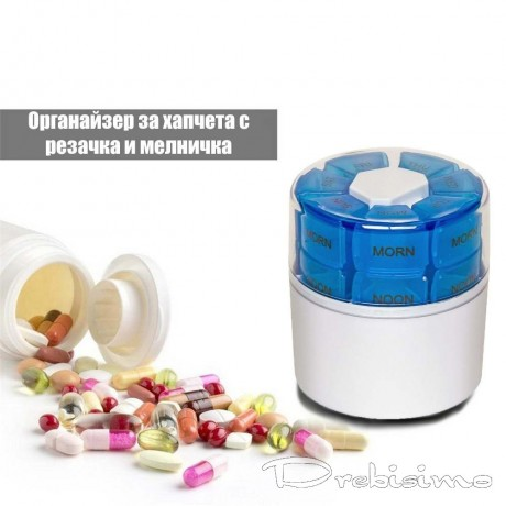 Седмичен органайзер с резачка и мелничка за таблетки и хапчета