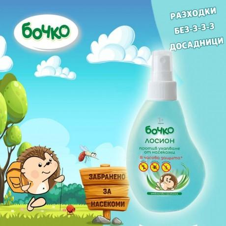 Лосион за деца против ухапване от насекоми Бочко