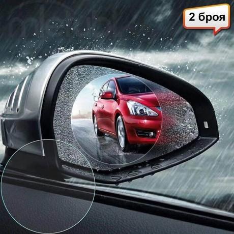 2 бр. нано фолиа за автомобилни огледала против замъгляване и водни пръски