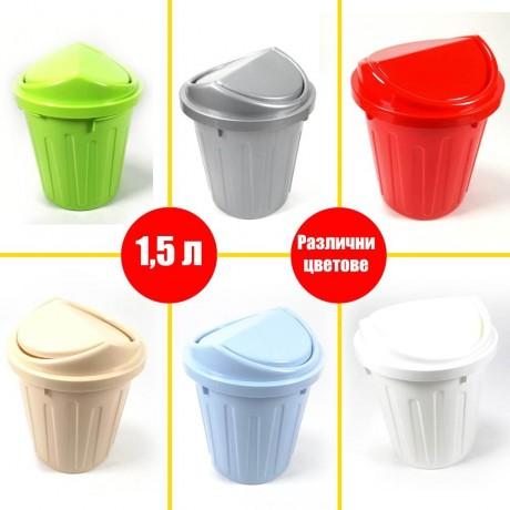 1,5 л. малък кош за кухненски плот