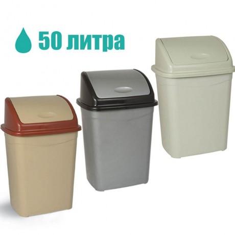 50 л. кош за отпадъци с люлеещ капак