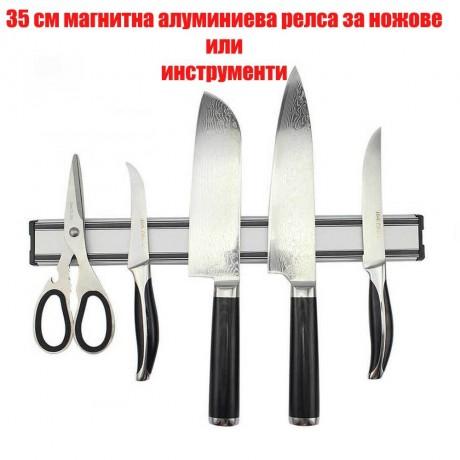 35 см алуминиева магнитна релса за ножове или инструменти