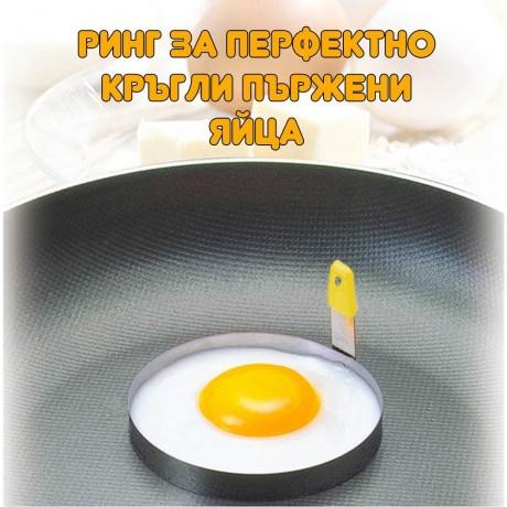 Ринг за пържене на яйца в кръгла форма