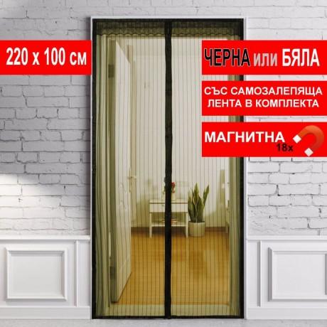 Мрежа за врата с магнитно затваряне 220х100