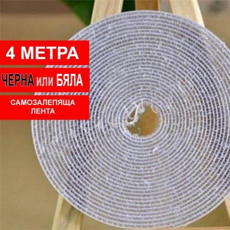 Лепяща лента за мрежа 4 м