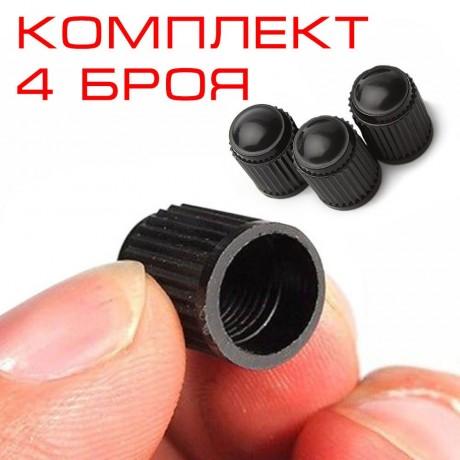 4 бр. комплект автомобилни капачки за вентили