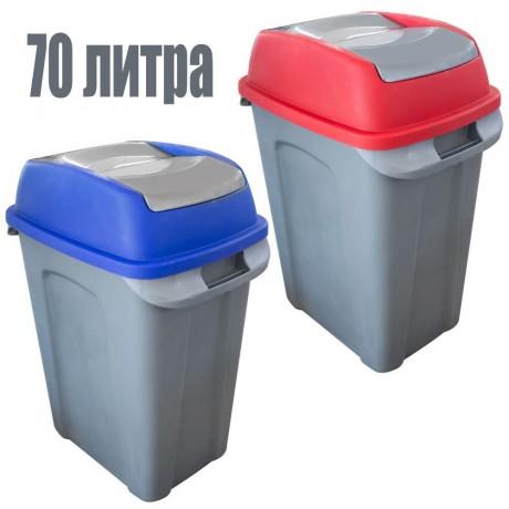 70 л кош за отпадъци с двоен люлеещ капак