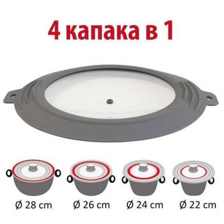 22 - 28 см универсален капак за тиган или тенджера 4 в 1 Stoneline