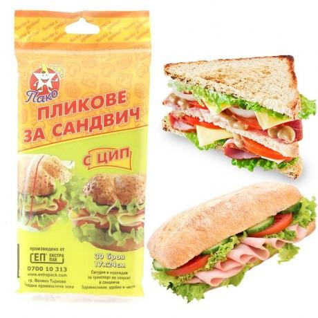 30 броя пликове за сандвичи с цип 17 х 24 см