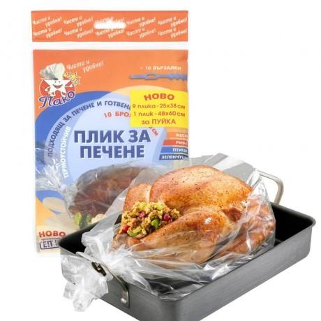 10 бр. пликове за печене във фурна с вързалки ПАКО