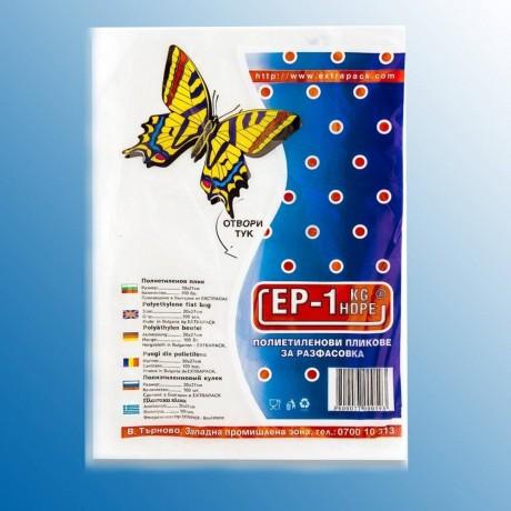 100 бр. полиетиленови пликове за разфасовка и фризер Екстрапак ЕР-1