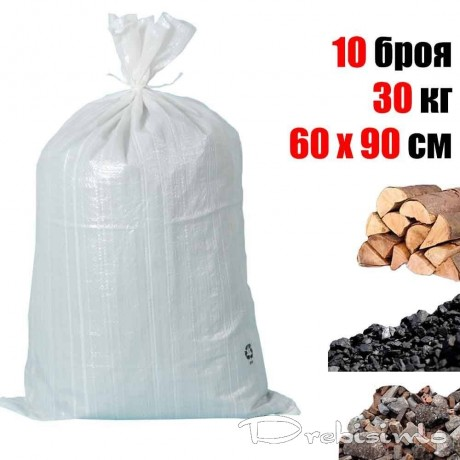 10 бр. тъкани чували от полипропилен 60 х 90 см