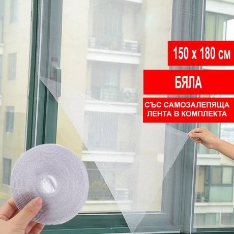 Бяла мрежа за прозорец 150 x 180 см.