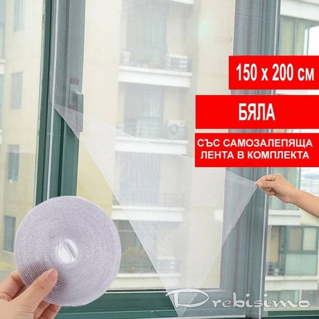 Голяма бяла мрежа за прозорец 150 x 200 см.