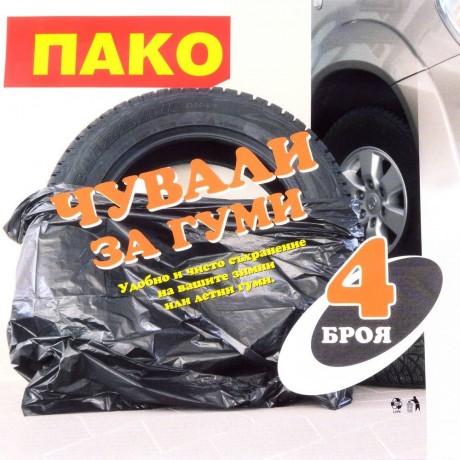 4 бр. полиетиленови чували за съхранение на автомобилни гуми