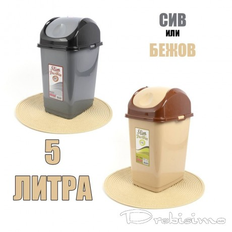 5 л кошче за отпадъци с люлеещ капак Dunya модел Slim