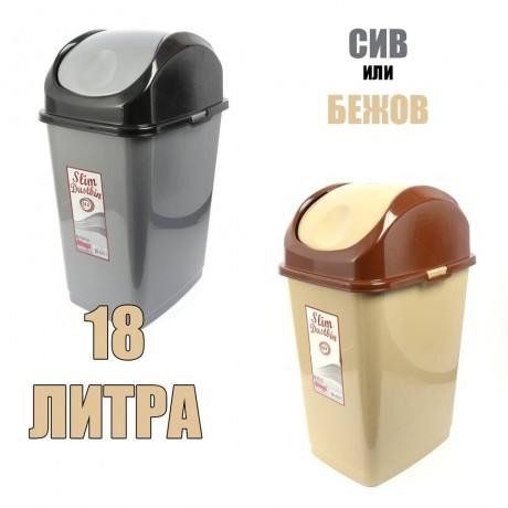 18 л кошче за отпадъци с люлеещ капак Dunya модел Slim