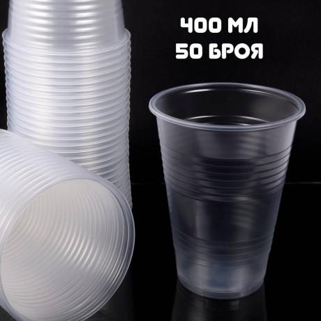 50 бр. 400 мл. пластмасови чаши за еднократна употреба подходящи за бира