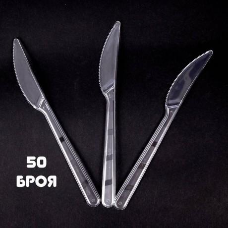 50 бр. прозрачни пластмасови ножове за хранене за еднократна употреба