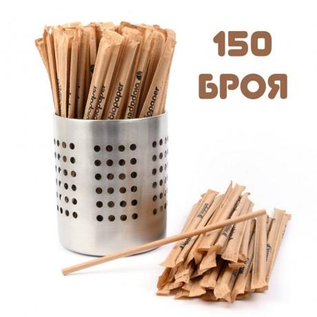 150 бр. хартиени сламки всяка в индивидуална опаковка с дължина 20 см