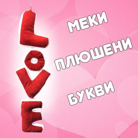 Висящи плюшени букви LOVE