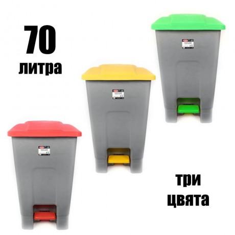70 л. кош за боклук в три цвята с педал Planet