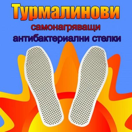 Турмалинови самонагряващи стелки