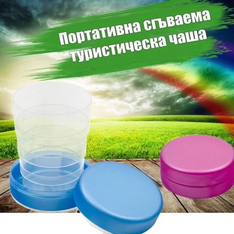 Сгъваема туристическа чаша