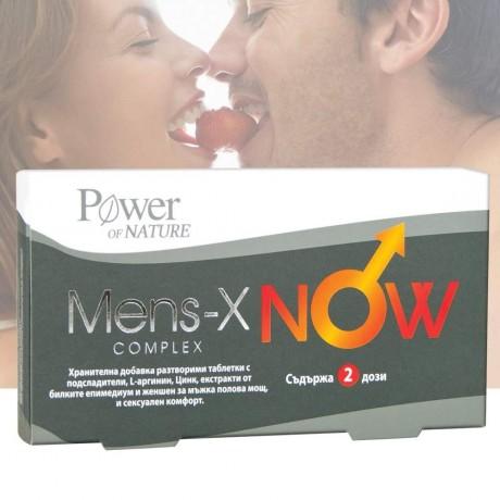 Хранителна добавка за мъже MENS - X NOW