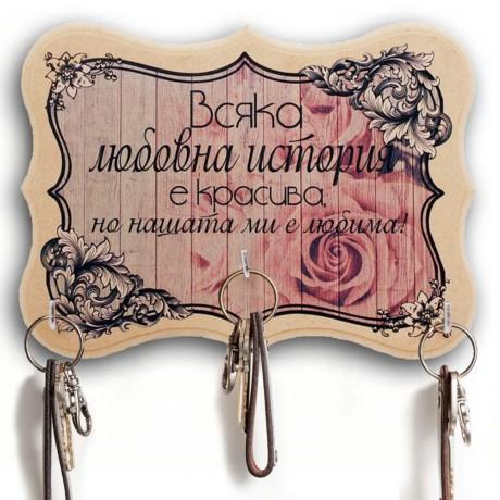 """Поставка за ключове с надпис """"Любовна история"""""""