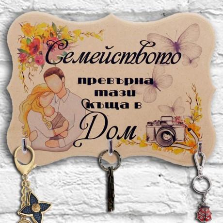 Поставка за ключове с надпис за семейство